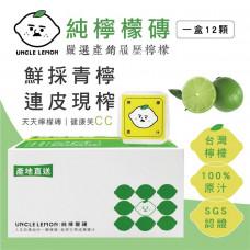 檸檬大叔 純檸檬磚
