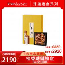檀香珠鏈禮盒(108顆)