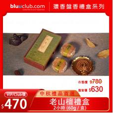 禮盒-單 (老山檀) 2H/3mm禮盒