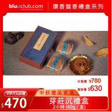 禮盒-單 (芽莊沉) 2H/3mm禮盒