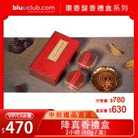 禮盒-單 (降真香) 2H/3mm禮盒
