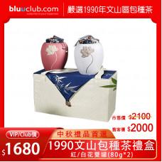 紅\白花罐-雙罐禮盒-1990文山包種茶
