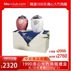紅\白花罐-雙罐禮盒-1990清心大冇烏龍