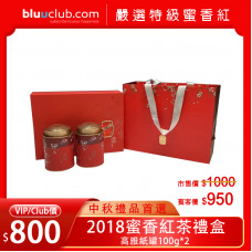 高雅紙罐禮盒組-2018蜜香紅茶