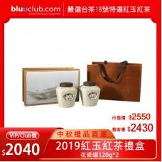 花瓷罐雙罐禮盒-2019紅玉紅茶
