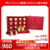 小罐茶12罐禮盒-1990文山包種茶