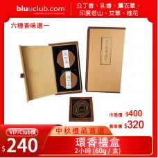環香(公丁香、乳香、薰衣草、印度老山、艾草、桂花)2H/3m禮盒