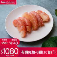 【春成農園】有機紅柚-6顆(10台斤)