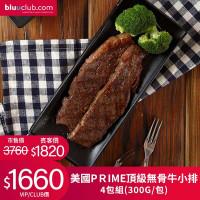 【華得水產】美國PRIME頂級無骨牛小排4包組(300G/包)
