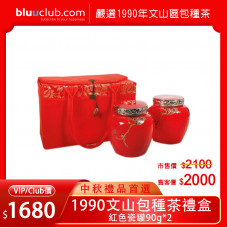 紅色瓷罐雙罐禮盒-1990文山包種茶
