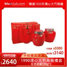 紅色瓷罐雙罐禮盒-1990清心大冇烏龍