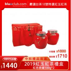 紅色瓷罐雙罐禮盒-2019紅玉紅茶