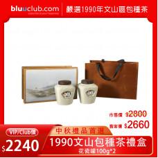花瓷罐雙罐禮盒-1990文山包種茶
