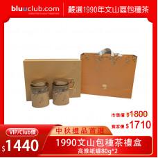 高雅紙罐禮盒組-1990文山包種茶