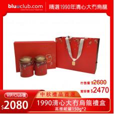 高雅紙罐禮盒組-1990清心大冇烏龍