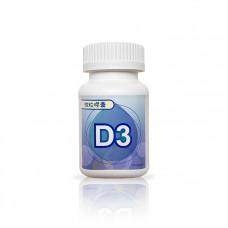 維生素D3 微粒膠囊 (2瓶)