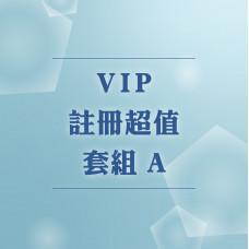 VIP超值套組A