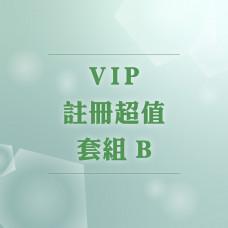 VIP超值套組B
