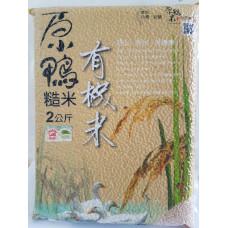 原鴨 有機白米 2公斤 x 10包 (含運)