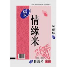 【山水米】稻禾情緣米 3kg