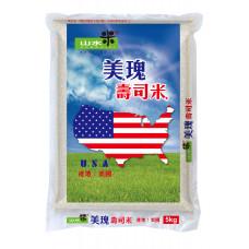 【山水米】美瑰壽司米 5kg