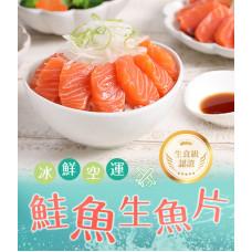 冰鮮空運鮭魚生魚片