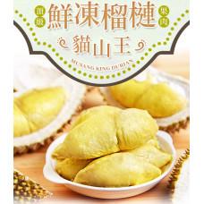 頂級貓山王榴槤鮮凍果肉(2盒)