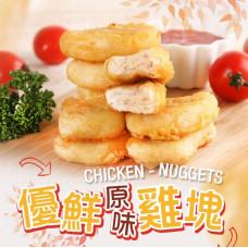 家庭號優鮮原味雞塊 1kg