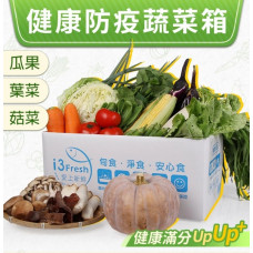 健康防疫蔬菜箱