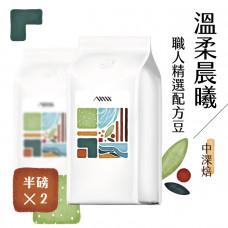 溫柔晨曦 / 職人精選配方豆 / 中深焙(2包)