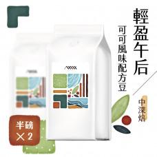 輕盈午后 / 可可風味配方豆 / 中深焙(2包)