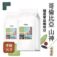 哥倫比亞 山神/精選單品咖啡豆 / 中深焙(2包)