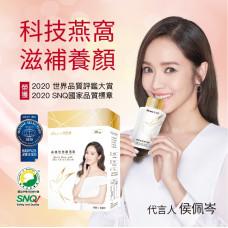 Aicom燕窩胜肽賦活飲(買四送一)