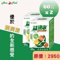 益視寧 BrighT-101(60錠X2盒)