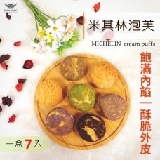 【依琦匠子】米其林泡芙 - 綜合(2盒)