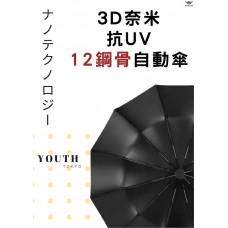 3D奈米抗UV12鋼骨自動傘