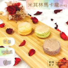 【依琦匠子】新口味上市-米其林馬卡龍(兩盒)