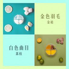 【調酒配方膠囊雙拼組合】荔枝*6+金桔*6