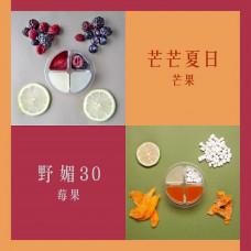 【調酒配方膠囊雙拼組合】 莓果*6+芒果*6